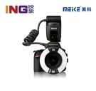 【24期0利率】MEIKE 環型閃光燈 MK-14EXT for NIKON