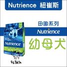 Nutrience紐崔斯〔田園幼母犬糧,11.5kg,加拿大製〕