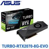 【免運費-限量】ASUS 華碩 TURBO-RTX2070-8G-EVO 顯示卡 RTX 2070