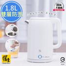 【鍋寶】360度旋轉式極速快煮壺/電茶壺 (KT-1860-D)雙層防護