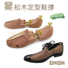 糊塗鞋匠 優質鞋材 A19 雪松木定型鞋撐 皮鞋防皺 定型 雪松木香 頂級鞋撐 免費換貨