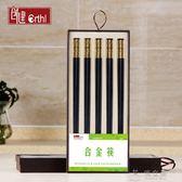 家用酒店適用家庭防滑禮品餐具套裝5雙禮盒 合金筷子    俏女孩