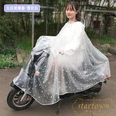 簡約時尚雨衣電瓶車遮臉成人長款全身單人防水騎行雨披【繁星小鎮】