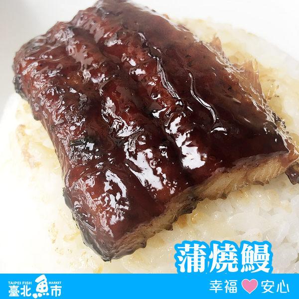 【台北魚市】蒲燒鰻 200g