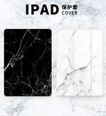 ipad air2平板保護套黑白大理石【奈良優品】