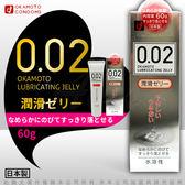 情趣用品-潤滑液 岡本okamoto 002專用 水溶性私密處 人體潤滑凝露 潤滑液 60g