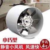 通風扇4寸排氣扇廁所圓形管道式風機強力衛生間家用小排風扇 萬客居