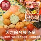【即期良品】日本零食 天六14袋兩色綜合豆果子
