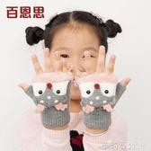 兒童手套冬季加絨加厚戶外保暖翻蓋針織毛線幼兒園男女孩卡通可愛 茱莉亞嚴選