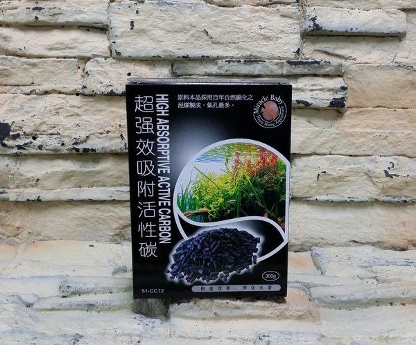 【西高地水族坊】神奇寶貝活性碳-300g
