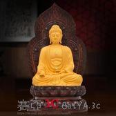 佛像釋迦牟尼佛藥師佛三寶佛堂供奉