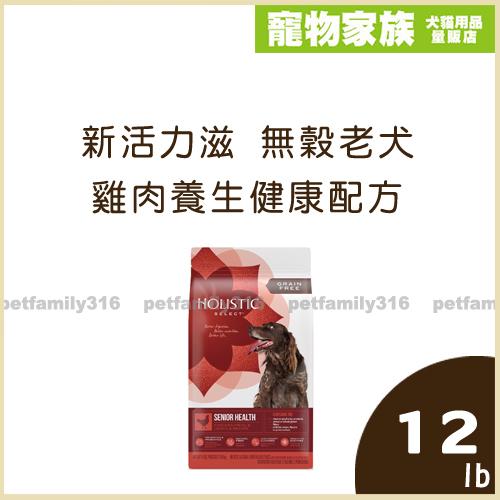 寵物家族-新活力滋 無穀老犬 雞肉養生健康配方12磅