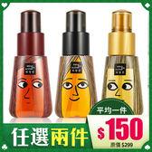 【任選2件 $299】韓國 Mise en scene 玫瑰精華護髮油(JJ限量版) 70ml【BG Shop】3款供選
