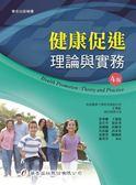 健康促進:理論與實務(4版)