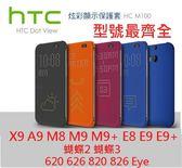 【AB525】 【型號最齊全 一次買齊】HTC Desire 620 626 820 826 eye 皮套 洞洞