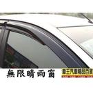 【車王小舖】CX5無限款晴雨窗 馬自達CX-5晴雨窗 CX5無限款 4片 台中店