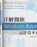 二手書R2YB 簡體 2011年11月一刷《詳解微軟Windows Azure