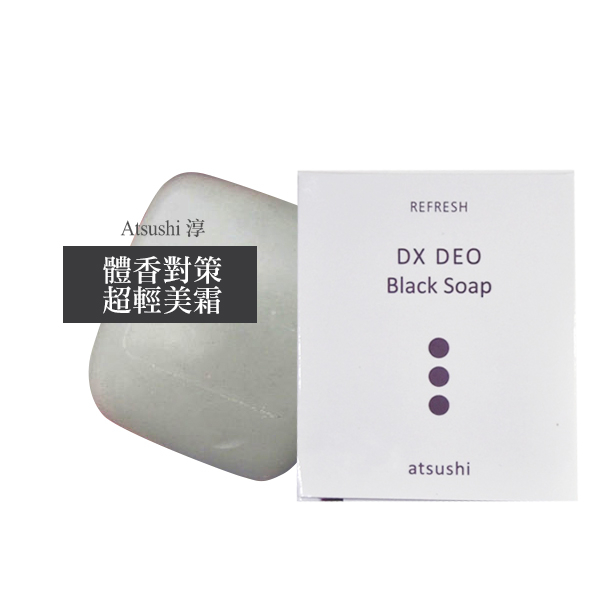 Atsushi 淳 黑職柿輕肌皂 DX升級版 80g 體香皂 沐浴皂【小紅帽美妝】NPRO