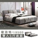 【IKHOUSE】夏洛特 | 雙人5尺床組-(床頭+床底)