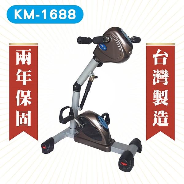 人體工學手足有氧健身車KM-1688 -電動腳踏車-手足運動機