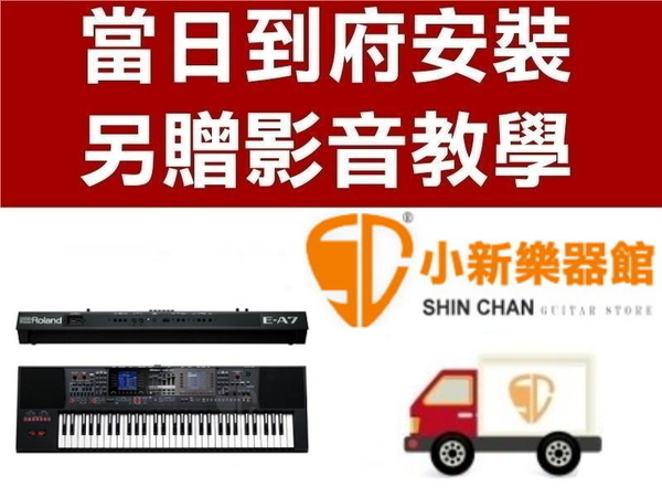 樂蘭 Roland E-A7 電子琴 61鍵 編曲鍵盤 贈原廠琴袋(雙螢幕旗艦機)EA7 自動伴奏琴