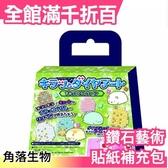 【角落生物補充包】日本 鑽石藝術貼紙製作機 閃耀動人貼紙組 手作 同樂 貼紙機【小福部屋】