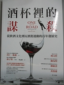 【書寶二手書T1/社會_AJ6】酒杯裡的謀殺-從飲酒文化到反酒駕運動的百年發展史_拜仁.勒那