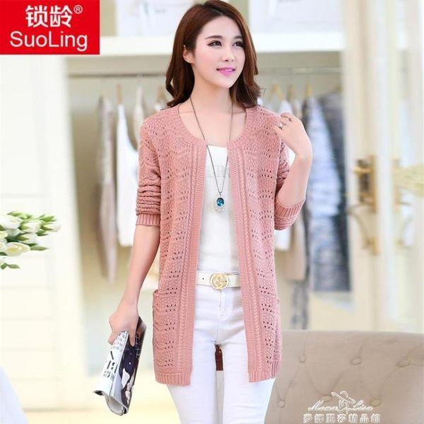 新款韓版大碼女裝毛衣披肩薄外套 中長款鏤空開衫針織衫 『夢娜麗莎精品館』