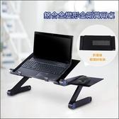 床上桌 筆電桌 摺疊桌 懶人桌 鋁合金可折疊電腦桌 折疊懶人桌 書桌 宿舍必備【DB0061】