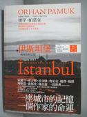 【書寶二手書T4/歷史_OOG】伊斯坦堡-一座城市的記憶_奧罕.帕慕克