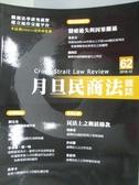 【書寶二手書T1/法律_XCN】月旦民商法雜誌_62期_民法上之概括條款