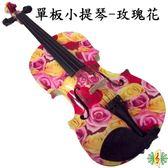 小提琴 [網音樂城] Violin 彩繪 玫瑰 雲杉 單板 ( 贈 琴盒 肩墊 教材)(出清商品)