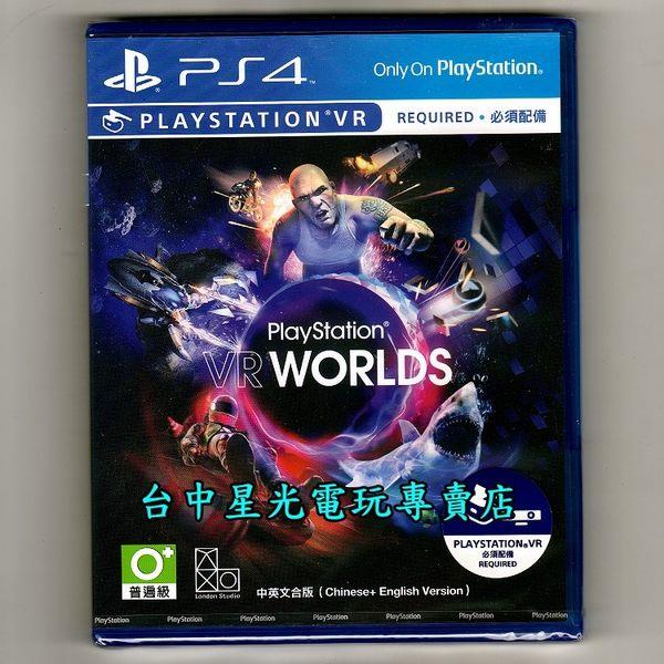 【PS4原版片 可刷卡】☆ PlayStation VR WORLDS ☆中文版全新品【VR專用】台中星光電玩