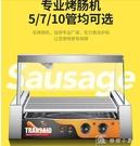 烤腸機商用小型臺灣熱狗機全自動烤香腸機家用臺式烤火腿腸機恒溫 YXS娜娜小屋