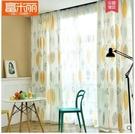 ins北歐風植物樹葉窗簾 臥書房陽臺客廳窗簾現代簡約小清新窗簾 寬2.5米*高2.7米 1片價格