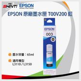【單入】EPSON 原廠盒裝填充墨水 T00V200 藍