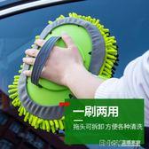 洗車拖把專用刷車洗車刷子長柄伸縮式純棉多功能軟毛汽車擦車工具igo 溫暖享家