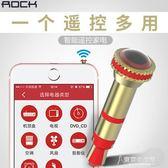 紅外遙控器6手機防塵塞發射器頭iPhone配件空調遙控精靈 【東京衣秀】