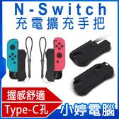 【3期零利率】福利品出清 N-Switch充電擴充手把 Type-C孔輸入 人體工學 握感舒適 附防滑繩