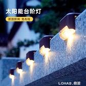 太陽能戶外庭院燈防水小壁燈樓梯階梯燈台階燈花園別墅LED引路燈 幸福第一站