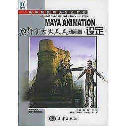 簡體書-十日到貨 R3Y【MAYA ANIMATION動畫卷設定(附CD-ROM光碟一張)——高等院校動畫專業教