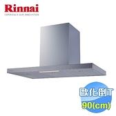 林內 Rinnai 倒T式高質感不銹鋼排油煙機 RH-9131