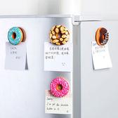 Qmishop 可愛裝飾甜甜圈造型磁鐵冰箱貼【QJ394】
