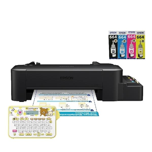 【搭T664原廠墨水四色1組+LW-K200RK一台】EPSON L120 超值單功能原廠連續供墨印表機