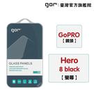 【GOR保護貼】GoPro Hero 8 Black 9H鋼化玻璃保護貼 全透明非滿版 公司貨 現貨