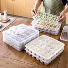 居家家廚房冷藏食物盒子餃子盒收納盒保鮮盒冰箱分格速凍水餃托盤