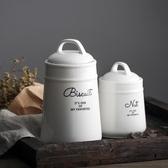 陶瓷密封罐子簡約儲物罐子咖啡豆茶葉罐子收納瓶五谷雜糧收納盒【八折搶購】