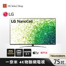 LG樂金 75型 NanoCell 4K AI語音物聯網電視 75NANO86SPA 直下式LED背光
