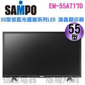 【新莊信源】SAMPO聲寶(EM-55AT17D)55型低藍光護眼系列LED 液晶顯示器 (不含安裝)