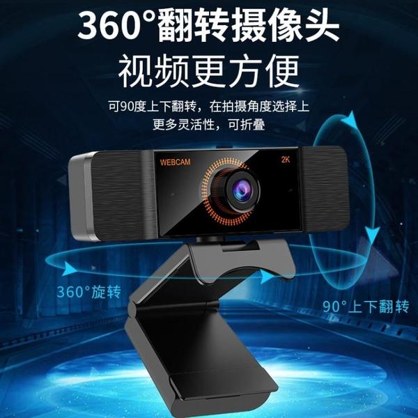 2K高清攝像頭電腦台式1080P考研復試面試專用直播高清帶麥克風 {快速出貨}
